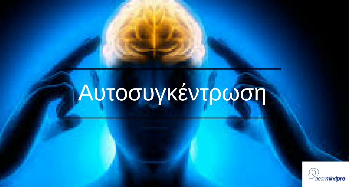 Clearmindpro Tip of the Day- Αυτοσυγκέντρωση