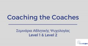 coaching the coaches sport psychology seminars for coaches