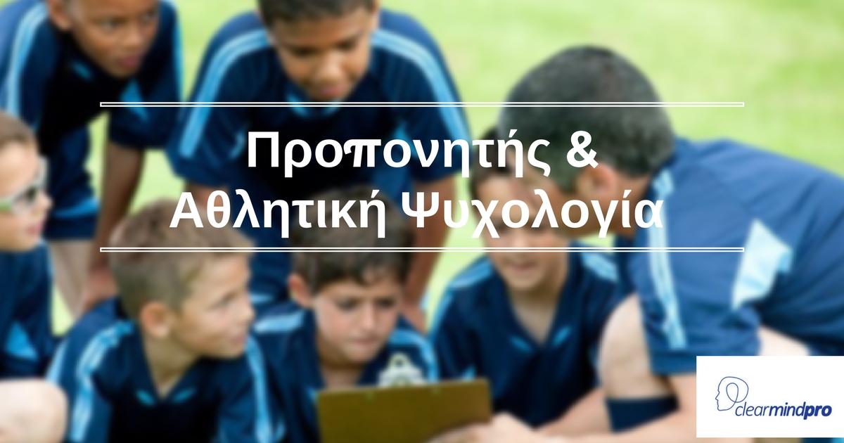 προπονητής και αθλητική ψυχολογία