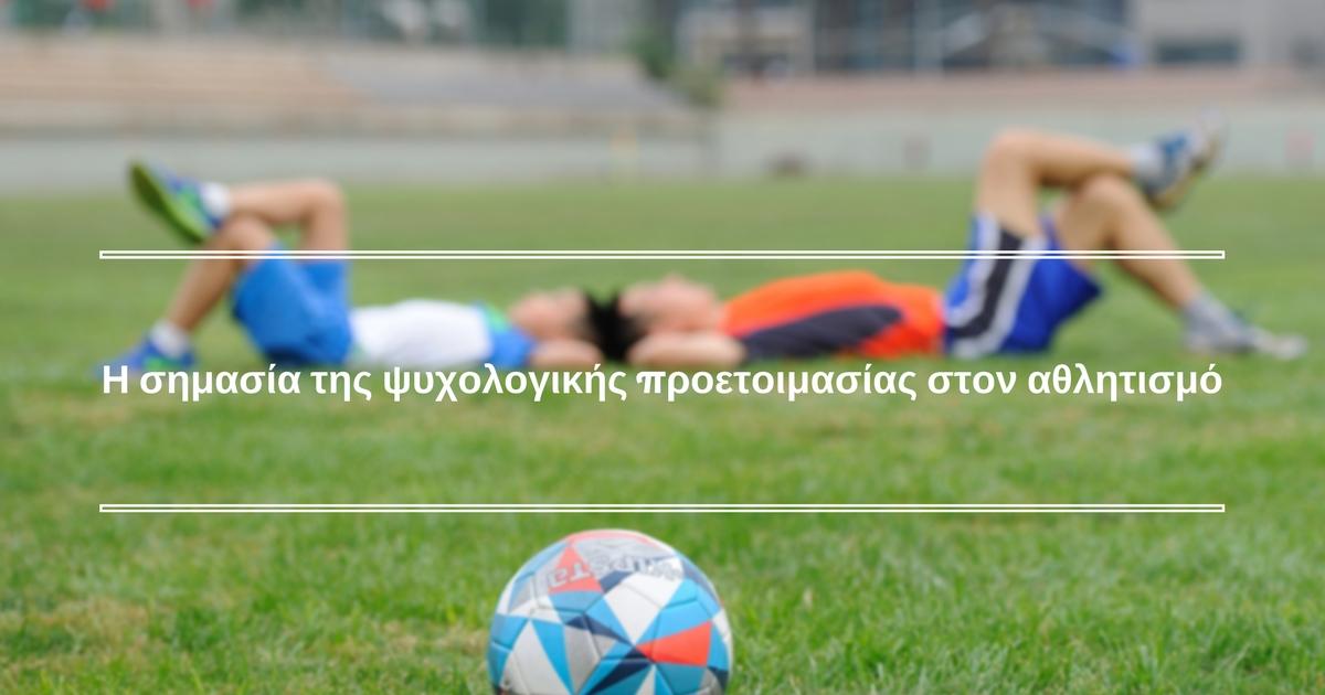 Η σημασία της ψυχολογικής προετοιμασίας στον αθλητισμό