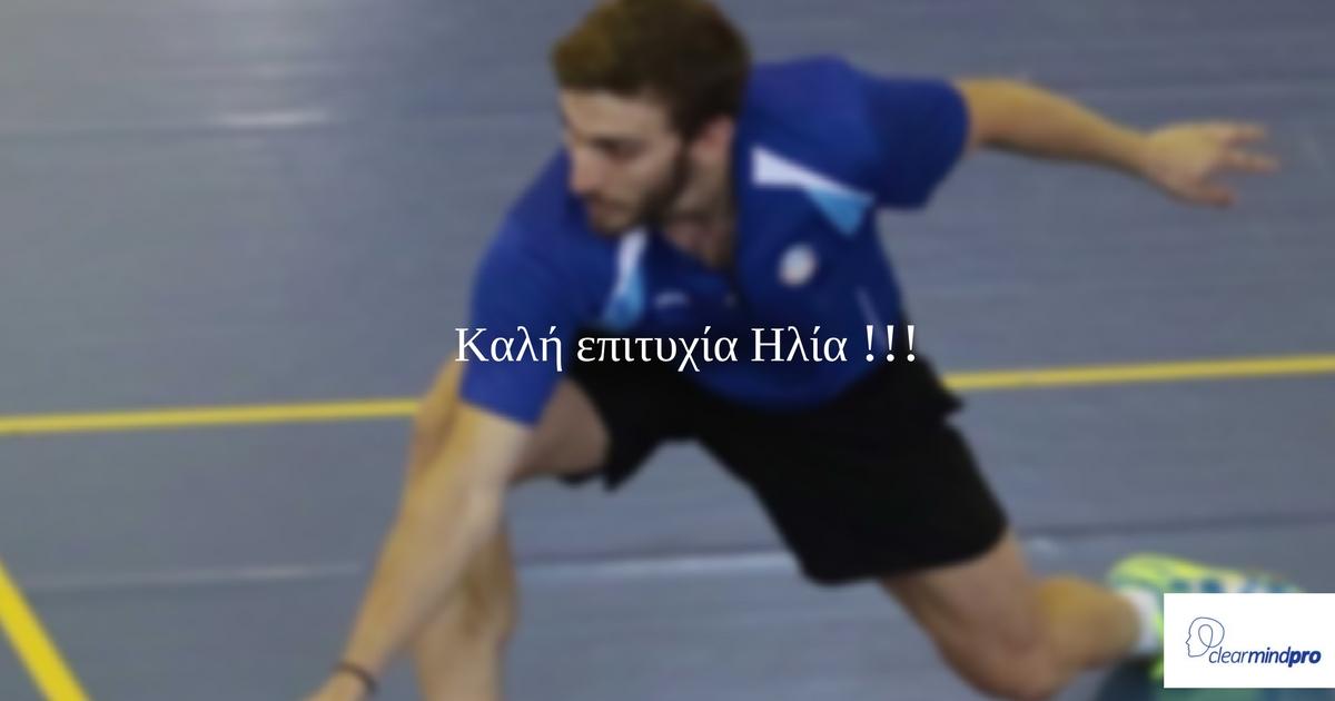 Ευχόμαστε καλή επιτυχία στον αθλητή του ClearmindPro Ηλία Νικολάου