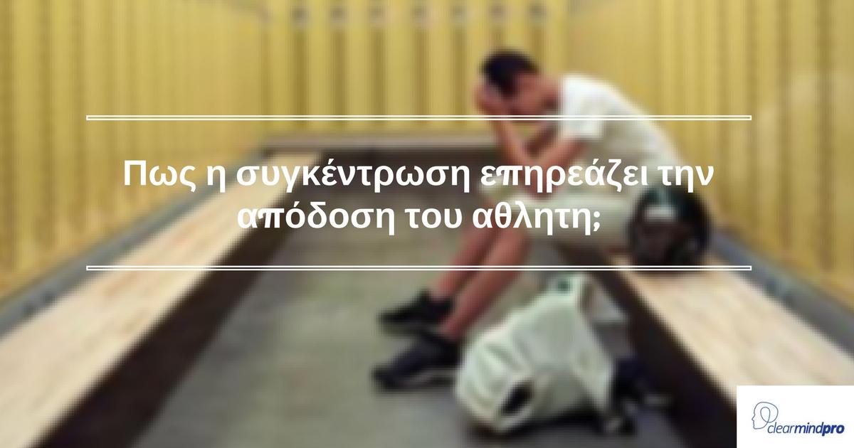 Πως η συγκέντρωση επηρεάζει την απόδοση του αθλητη;