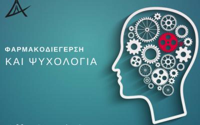 Φαρμακοδιέγερση και Ψυχολογία