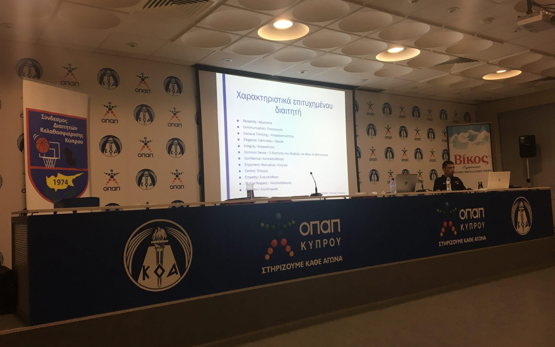 Με επιτυχία ολοκληρώθηκε το πρώτο εκπαιδευτικό σεμινάριο των διαιτητών Καλαθόσφαιρας