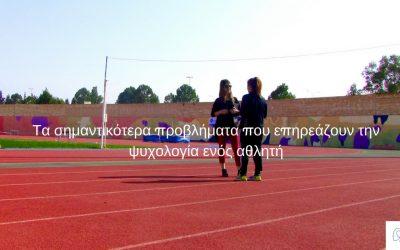 Ποια είναι τα σημαντικότερα προβλήματα που επηρεάζουν την ψυχολογία ενός αθλητή;