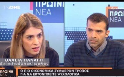 Παρουσία της Ψυχολόγου Θάλειας Παναγή στα πρωινά νέα του TVOne