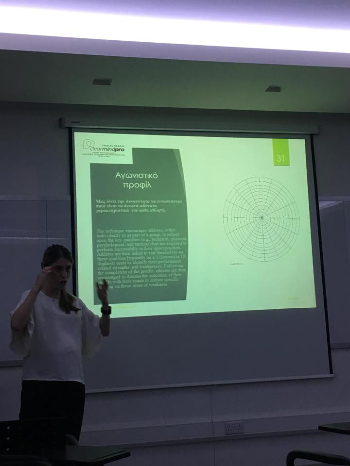 Με επιτυχία ολοκληρώθηκε το σεμινάριο Αθλητικής Ψυχολογίας στους φοιτητές του Ευρωπαικού Πανεπηστιμίου