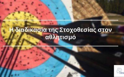 ΝΕΑ ΧΡΟΝΙΑ- Ξεκινά δυναμικά την νέα αγωνιστική χρονιά θέτοντας ορθά στόχους