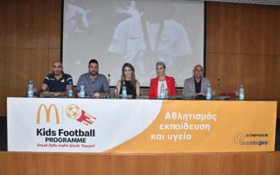Ανακοίνωση συνεργασίας με την McDonald's- Kids Football Programme