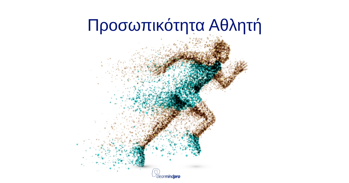 Προσωπικότητα Αθλητή: Υπάρχει όντως συγκεκριμμένη προσωπικότητα που να επηρεάζει την απόδοση;