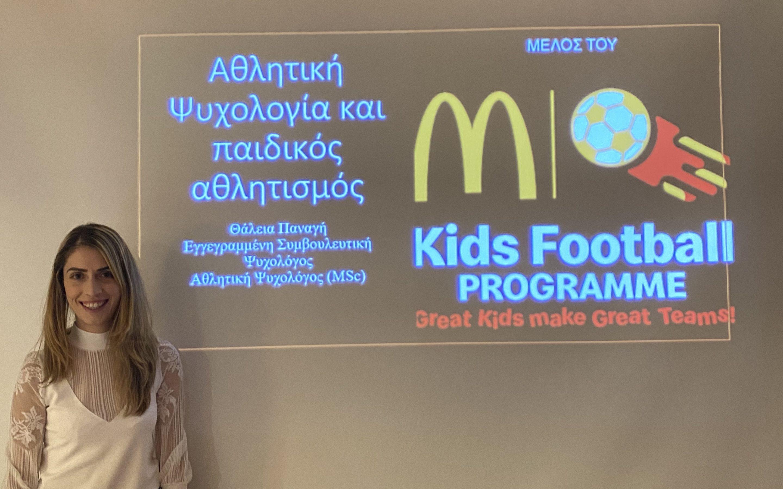 Παρουσίαση στην Ακαδημία του ΑΠΟΕΛ στα πλαίσια του McDonald's KIDS FOOTBALL PROGRAMME
